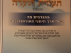 The certificate of appreciation from the Prison Authority of the State of Israel