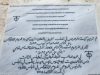 The restoration inscription at St George, Nisf Ijbil